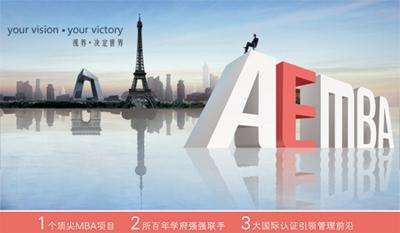上海交通大学—法国KEDGE商学院MBA(上海班)