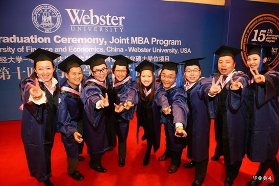 上海财大-韦伯斯特大学MBA(上海班)