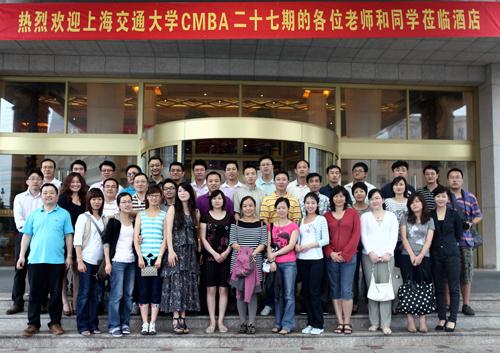 上海交大CMBA工商管理硕士研修班