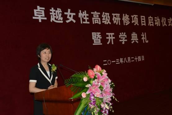上海交大卓越女性项目研修班