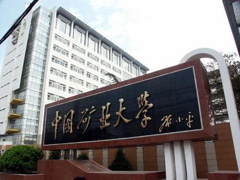 中国矿业大学-加拿大魁北克大学MBA(北京班)
