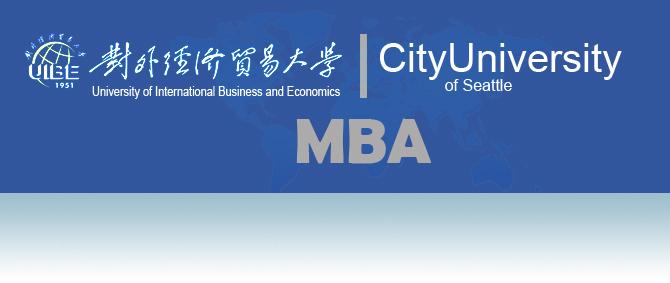 美国西雅图城市大学MBA(北京班)