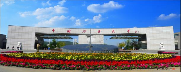 中国矿业大学EMBA