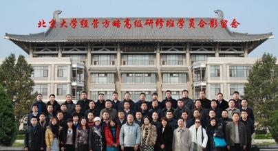 北京大学经营方略EMBA