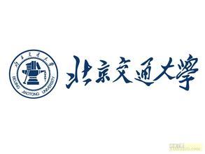 北京交通大学网院专升本/高起专招生简章