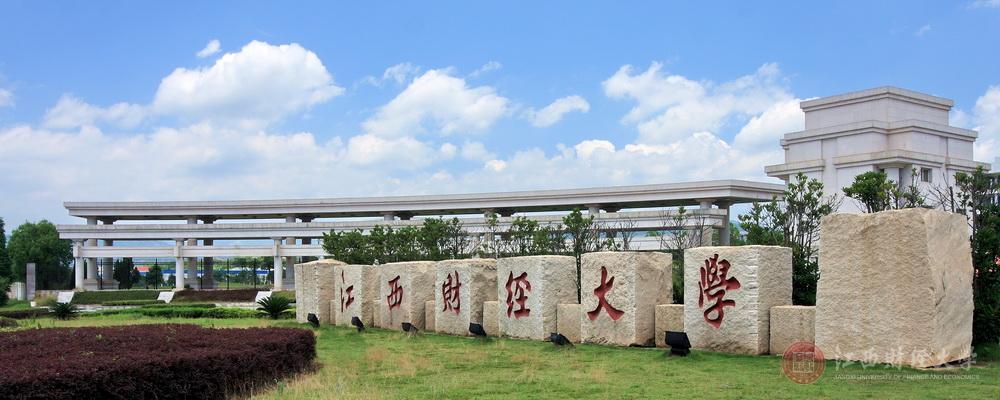江西财大—纽约理工大学MBA(北京班)