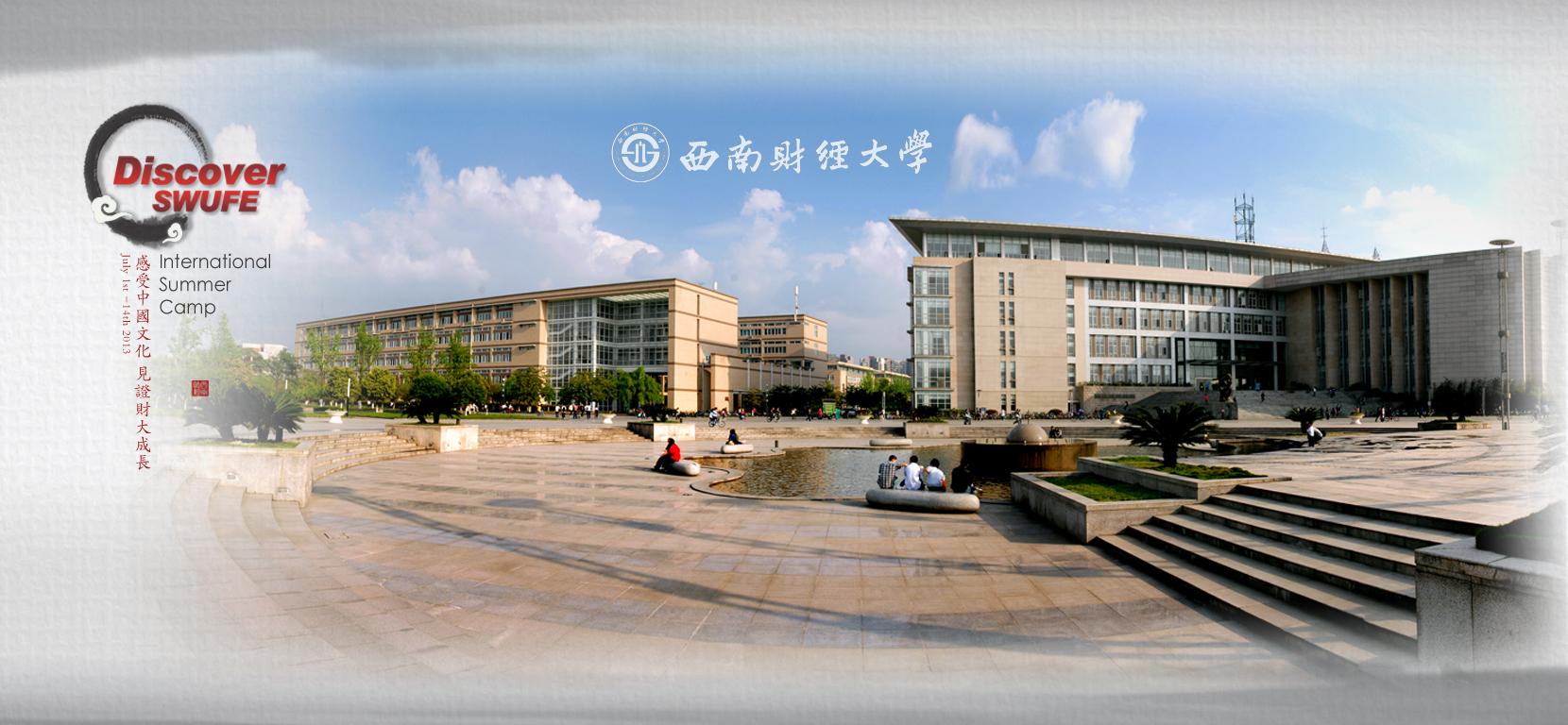 西南财经大学