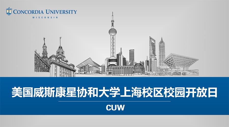 1月23-24日 美国威斯康星协和大学国际MBA组织行为学,试听课