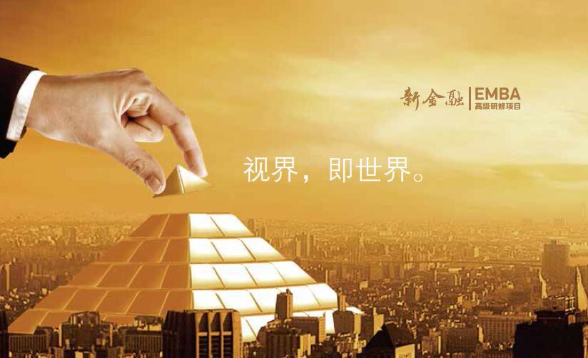 上海交通大学金融投资与资本运营高级研修班