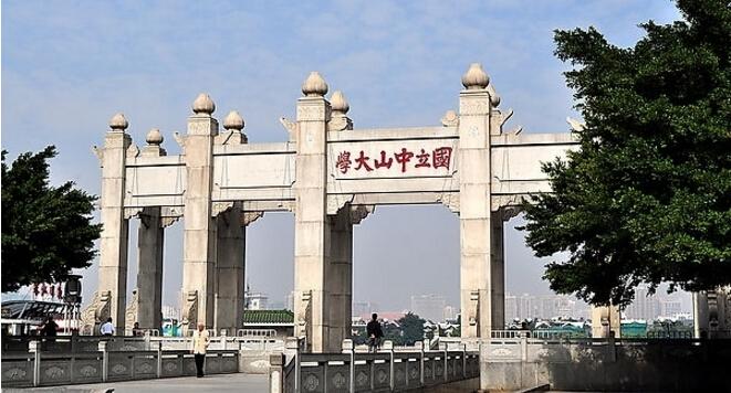 中山大学DBA