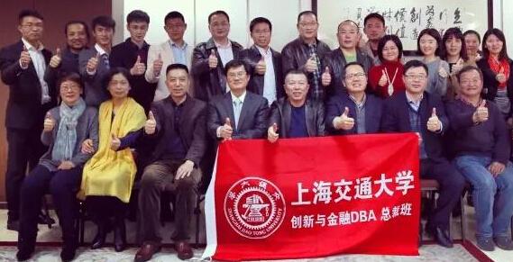 上海交大创新与金融总裁研修班