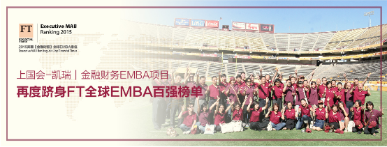 国家会计学院-美国亚利桑那州立大学EMBA(上海班)