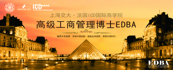 法国巴黎ICD商学院DBA(上海班)