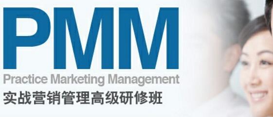 上海交大实战营销管理PMM研修班