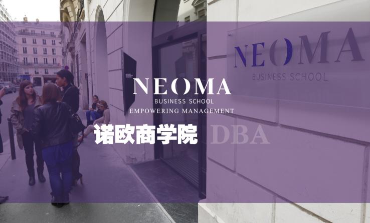 诺欧商学院DBA(上海班)