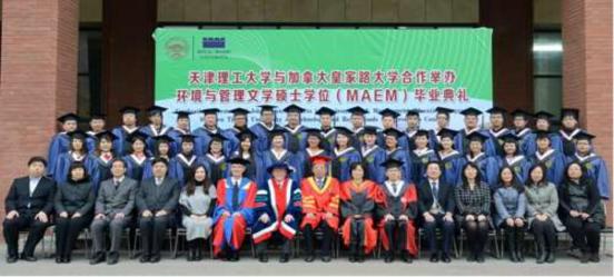 天津理工大学与加拿大皇家路大学环境与管理文学硕士(上海班)