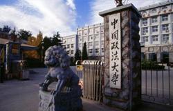 中国政法大学经济法学硕士(上海班)