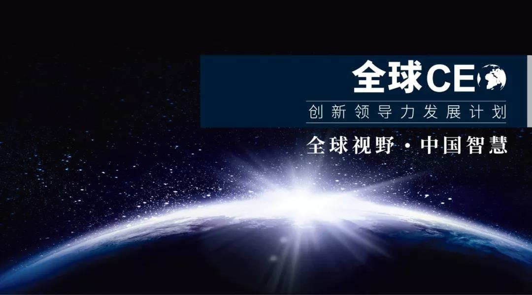 上海交大未来科技全球CEO | 全球视野,中国智慧