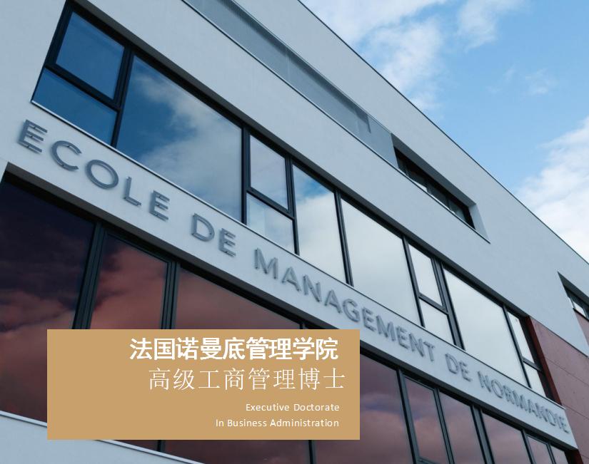 法国诺曼底管理学院高级工商管理博士