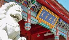 上海交通大学中国古陶瓷鉴赏与收藏投资研修班