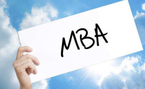 免联考MBA好不好申请?