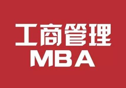 MBA课程中能学到哪些技能?