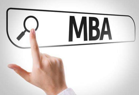 免联考MBA是什么?