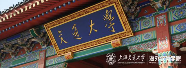 上海交大海外教育学院首席营销官的战略营销班