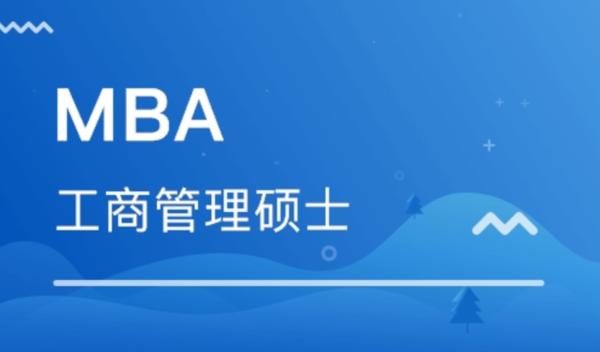 读国际免联考MBA有没有用?