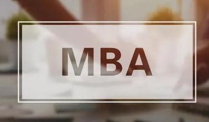 免联考MBA学费标准是什么?