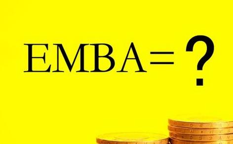 怎么快速获得EMBA学位?