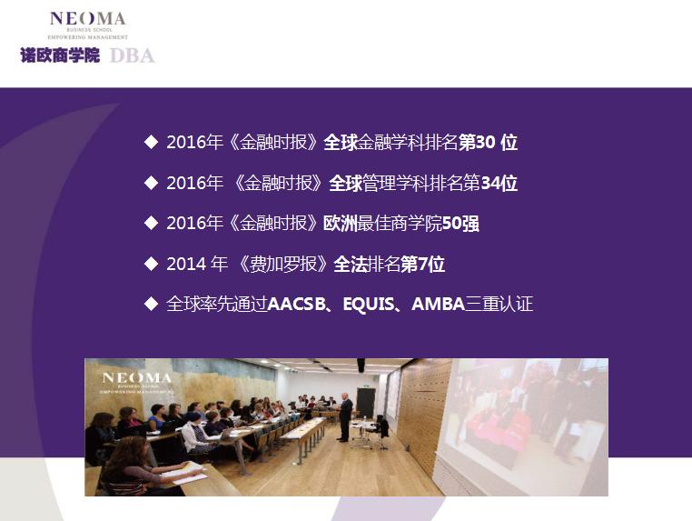 诺欧商学院DBA上海班