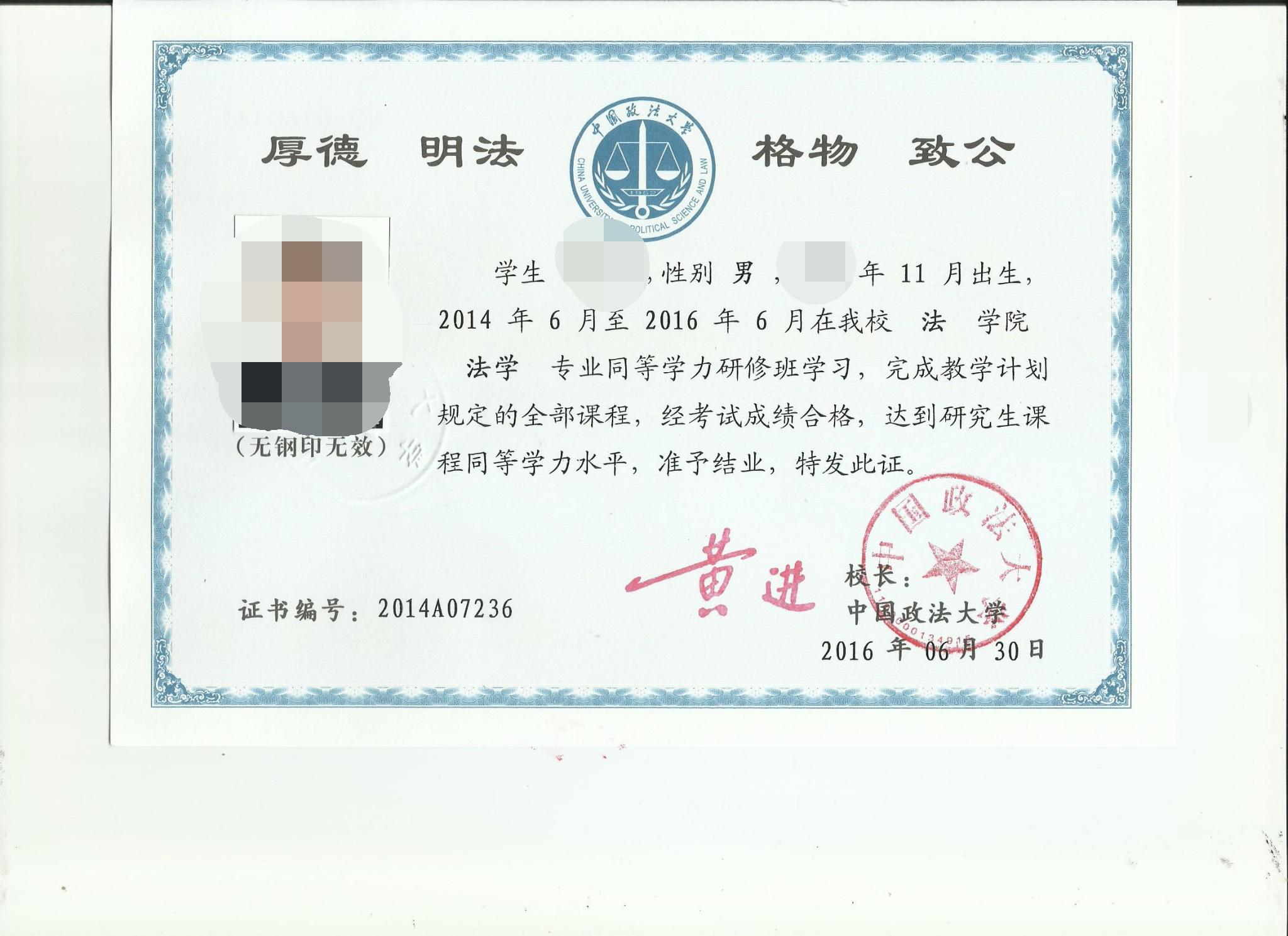 法硕结业证书样板.jpg