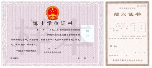 中国社科院(人文社科专业)北京班证书