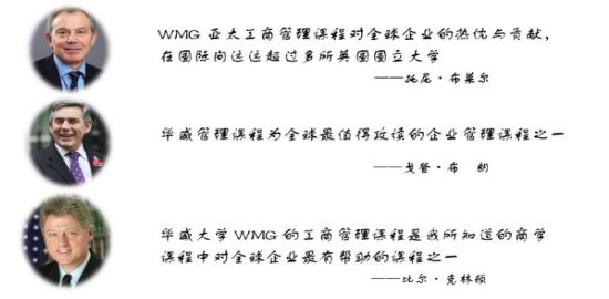 北京城市学院-华威大学项目管理硕士上海班